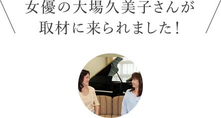 女優の大場久美子さんが取材に来られました!