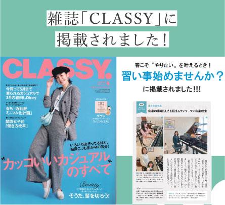 雑誌「CLASSY」に掲載されました!